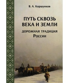 Путь сквозь века и земли. Дорожная традиция России