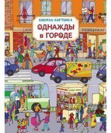 Однажды в городе. Книжка-картинка