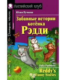 Забавные истории котенка Рэдди / Reddyu0027s Funny Stories
