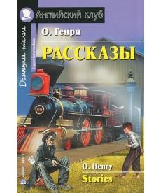 O. Henry. Stories / О. Генри. Рассказы