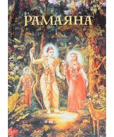 Рамаяна. Сказание о Господе Раме