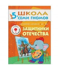 Защитники Отечества Развивающая книга Школа Семи Гномов от 5 до 6 лет