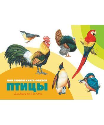 Моя первая книга фактов. Птицы. Книга ND Play