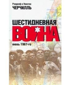 Шестидневная война. Июнь 1967