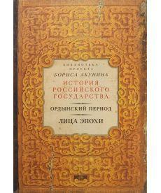 Ордынский период. Лица эпохи (Библиотека проекта Бориса Акунина ИРГ)