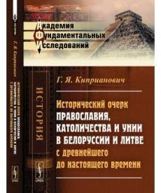 Исторический очерк православия, католичества