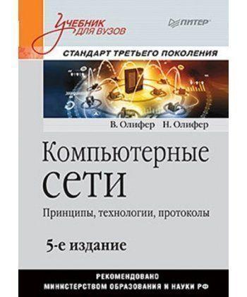 Компьютерные сети. Принципы, технологии, протоколы: Учебник для вузов