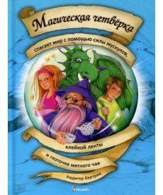 Магическая четверка спасает мир с помощью силы мускулов, клейкой ленты и глоточка мятного чая