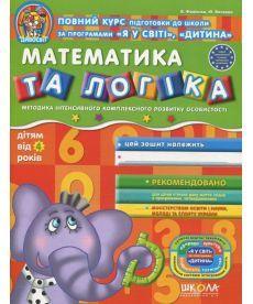 Математика та логіка. Дітям від 4 років