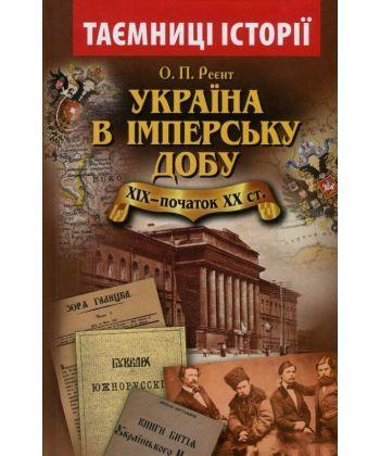 Україна в імперську добу. ХІХ - початок ХХ століття  - Фото 1