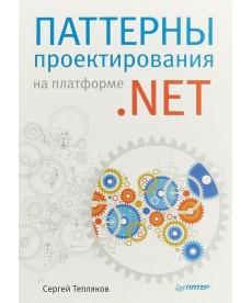 Паттерны проектирования на платформе. NET