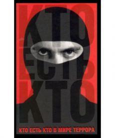 Кто есть кто в мире террора
