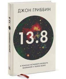 В поисках истинного возраста Вселенной и теории всего
