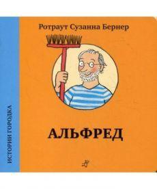 Истории Городка. Альфред