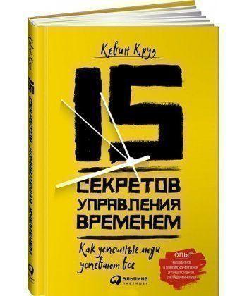 15 секретов управления временем. Как успешные люди успевают все