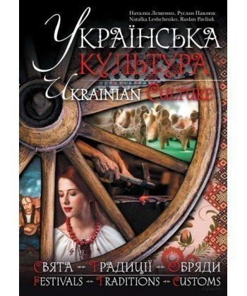 Українська культура. Свята. Традиції. Обряди / Ukrainian Culture. Festivals. Traditions. Customs  - Фото 1