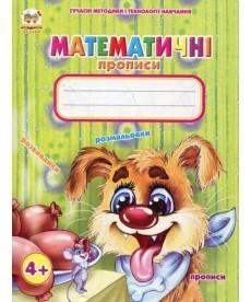 Математичні прописи