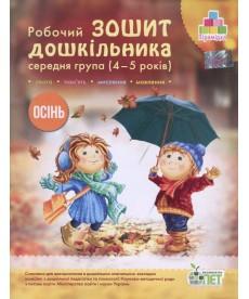 Осінь. Робочий зошит дошкільника. 4-5 років. Середня група
