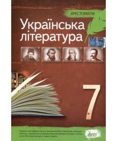 Хрестоматія. Українська література 7 клас