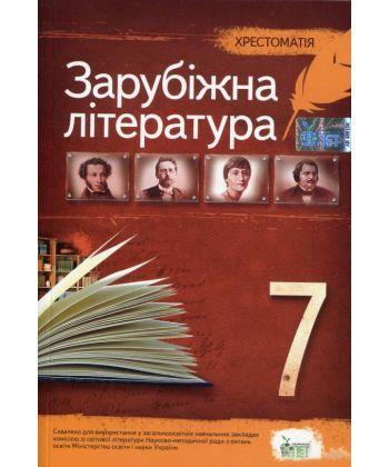 Хрестоматія. Зарубіжна література 7 клас  - Фото 1