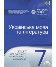 Українська мова та література. Зошит для поточного та тематичного оцінювання. 7 клас