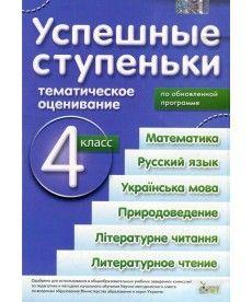 Успешные ступеньки. Тематическое оценивание. 4 класс