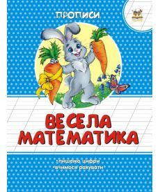 Весела математика