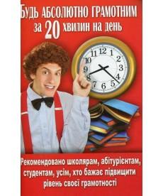 Будь абсолютно грамотним за 20 хвилин на день