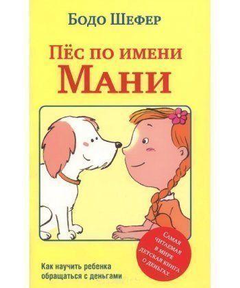 Пёс по имени Мани  - Фото 1
