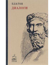 Платон. Диалоги (мягкая обложка)