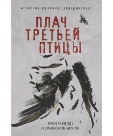 Плач третьей птицы. Земное и небесное в современных монастырях