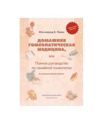 Домашняя гомеопатическая медицина, или Полное руководство по семейной гомеопатии (Гомеопатическая книга Новосибирск)