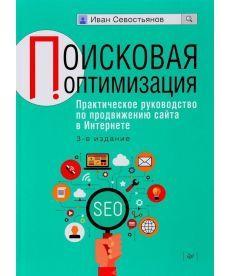 Поисковая оптимизация. Практическое руководство по продвижению сайта в Интернете. 3-е издание