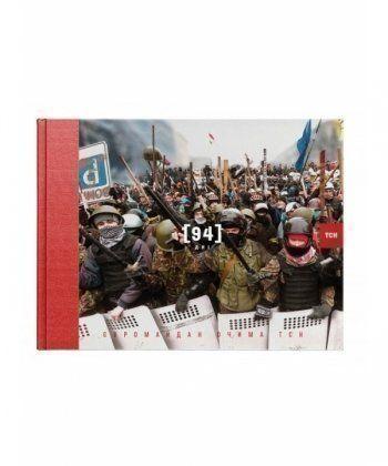 94 ДНІ. ЄВРОМАЙДАН ОЧИМА ТСН