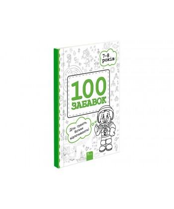 100 забавок. 7–8 років - Фото 1