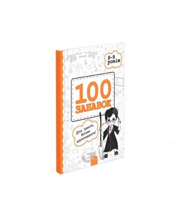 100 забавок. 8–9 років - Фото 1