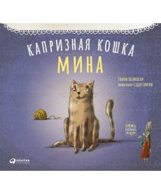 Капризная кошка Мина