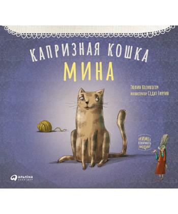 Капризная кошка Мина - Фото 1
