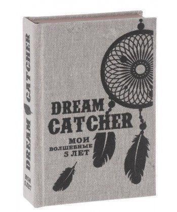 Dream Catcher. Мои волшебные 5 лет