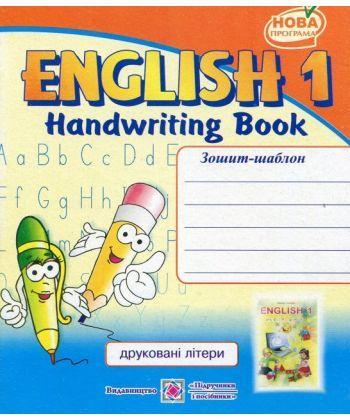 English 1. Handwriting Book. Зошит-шаблон з англійської мови для 1-го класу. Друковані літери