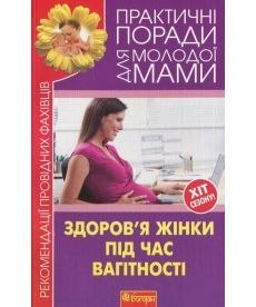 Здоров'я жінки під час вагітності