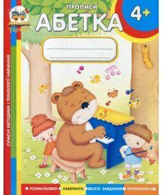 Абетка. Прописи для дітей від 4 років