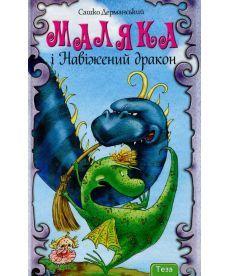 Маляка і Навіжений дракон