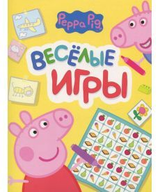 Свинка Пеппа. Веселые игры