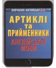 Артиклі та прийменники англійської мови