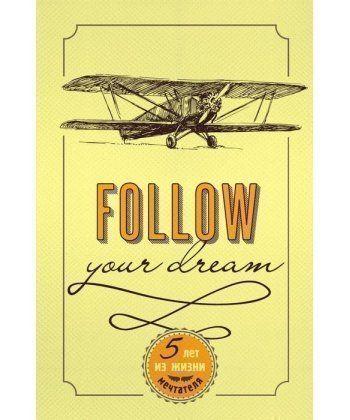 Follow Your Dream. 5 лет из жизни мечтателя (универсальный)  - Фото 1