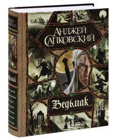 Все романы о Ведьмаке в одном томе