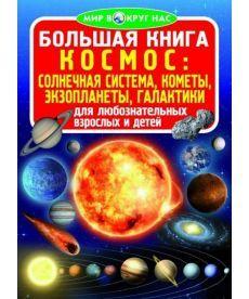Большая книга. Космос: солнечная система, кометы, экзопланеты, галактики