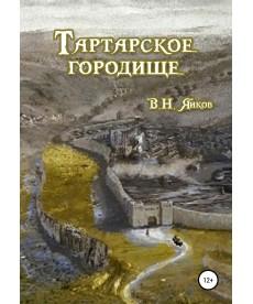 Тартарское городище