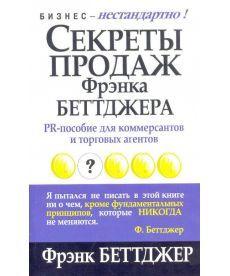 Секреты продаж Фрэнка Беттджера
